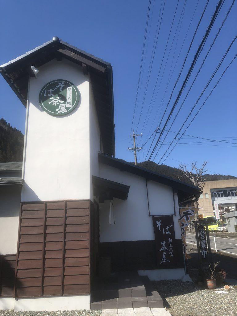 岐阜県 郡上八幡 そばの郡上八幡茶屋
