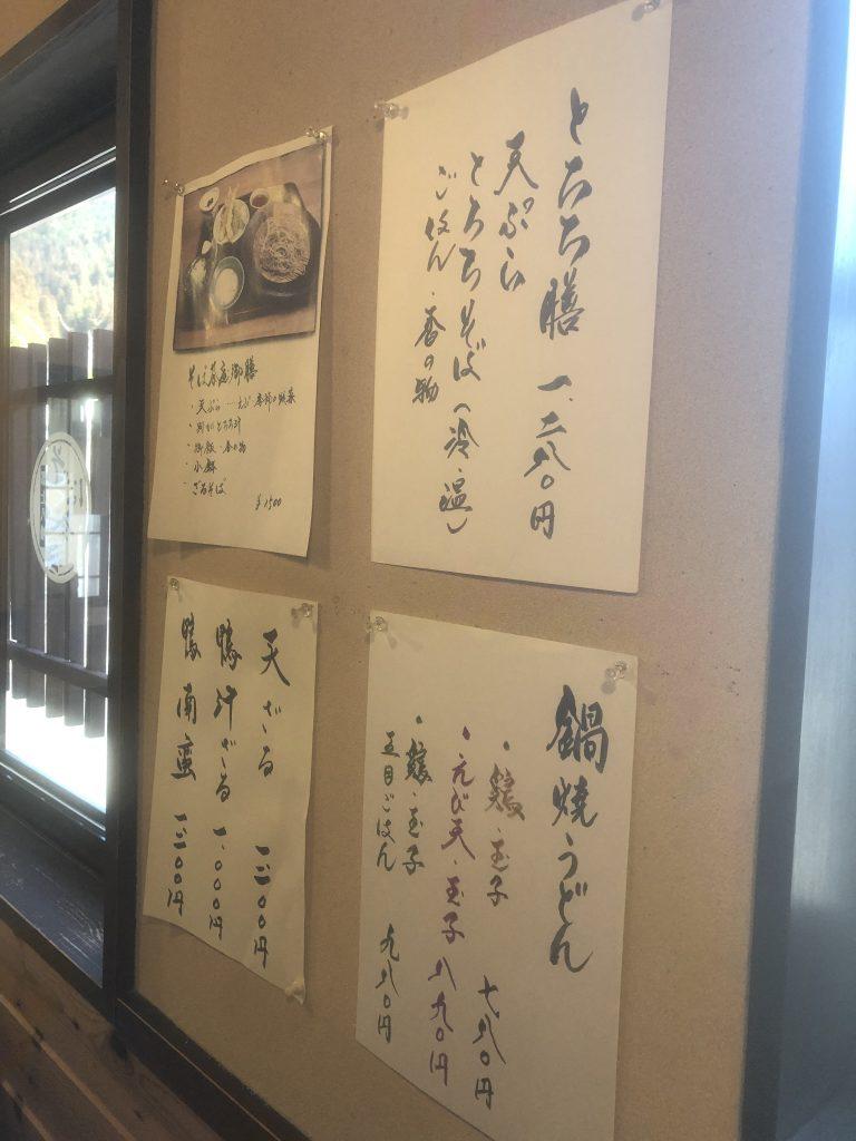 岐阜県 そば郡上八幡茶屋