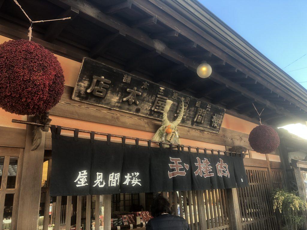 岐阜県 郡上八幡 桜間見屋 ニッキ飴