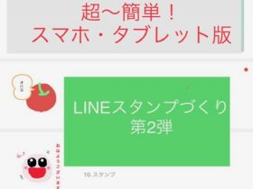img-line-stanpu